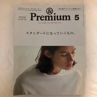 マガジンハウス - & Premium (アンド プレミアム) 2019年 05月号