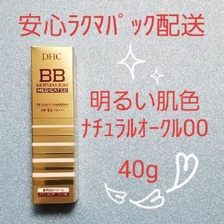 ディーエイチシー(DHC)のDHC 薬用 BBクリーム GE (ナチュラルオークル00)(BBクリーム)