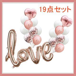 LOVE ラブ バルーン 風船 ピンクゴールド 飾りつけ 19点セット