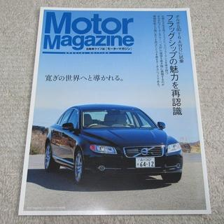 ボルボ(Volvo)の■冊子■ Motor Magazine ボルボのフラッグシップの魅力を再認識(カタログ/マニュアル)