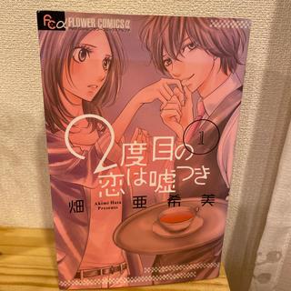 2度目の恋は嘘つき(1)(少女漫画)