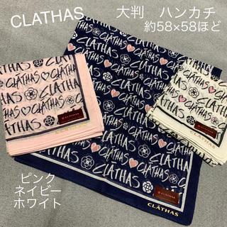 CLATHAS - クレイサス  ハンカチ 3枚組 最終10/30で終わり