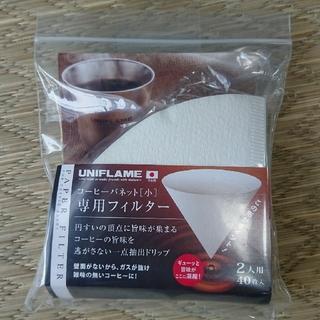 ユニフレーム(UNIFLAME)のTK様専用 新品 UNIFLAME コーヒーバネット小 専用フィルター 2人用(調理器具)