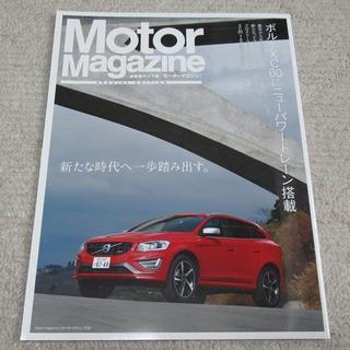 ボルボ(Volvo)の■冊子■ Motor Magazine ボルボ XC60ニューパワートレーン搭載(カタログ/マニュアル)