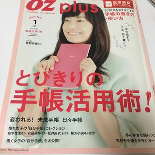 OZ plus (オズプラス) 2015年 01月号 (ニュース/総合)