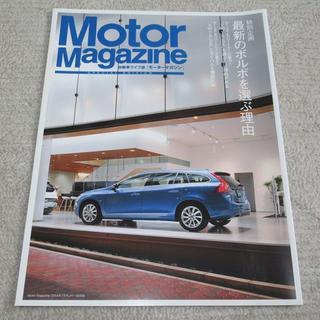 ボルボ(Volvo)の■冊子■ ボルボ Motor Magazine 最新のボルボを選ぶ理由(カタログ/マニュアル)