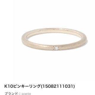 アガット(agete)のアガット ピンキーリング✨ 5号(リング(指輪))