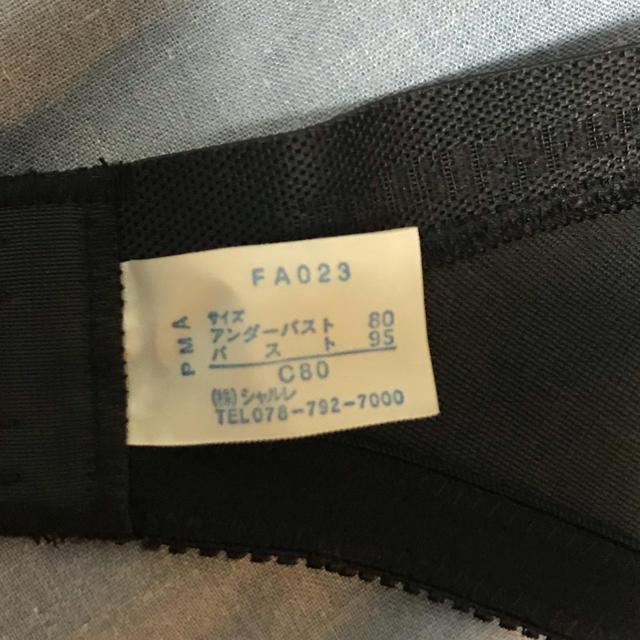 シャルレ(シャルレ)のシャルレ ブラジャー FA023 C80 レディースの下着/アンダーウェア(ブラ)の商品写真