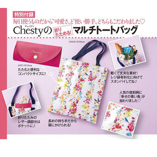 チェスティ(Chesty)のchesty マルチトートバッグ 美人百花 付録♡(ファッション)