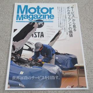 """ボルボ(Volvo)の■冊子■ Motor Magazine """"サービス""""から見るボルボブランドの価値(カタログ/マニュアル)"""