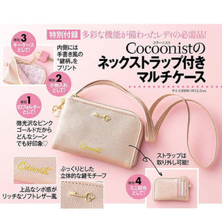 コクーニスト(Cocoonist)のコクーニスト ネックストラップ付きマルチケース 美人百花 付録♡(ファッション)