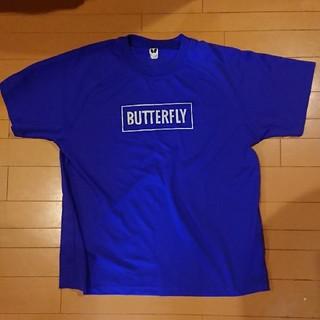 バタフライ(BUTTERFLY)の卓球 バタフライ 練習着 xo(卓球)
