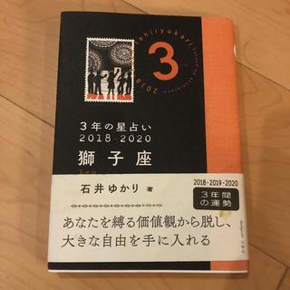 3年の星占い 獅子座 2018-2020(人文/社会)