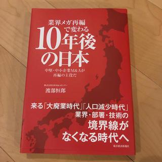 業界メガ再編で変わる10年後の日本(ビジネス/経済)