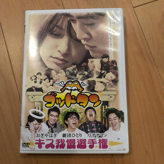 ゴッドタン〜キス我慢選手権〜 DVD(お笑い/バラエティ)
