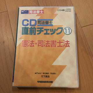 CD司法書士直前チェック(11)CD 憲法・司法書士法(資格/検定)