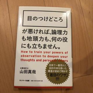 目のつけどころ(ビジネス/経済)