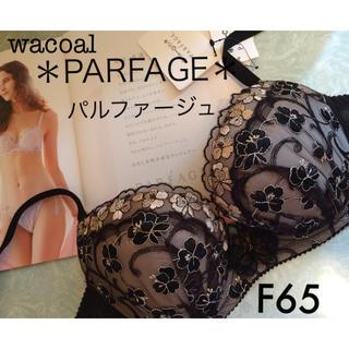 ワコール(Wacoal)の【新品タグ付】ワコールPARFAGE*ブラF65(ブラ)