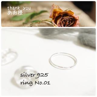 ring No.01♡silver925 ペアリングにも♡シンプル 華奢リング(リング(指輪))