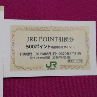 ジェイアール(JR)のJRE  POINT  500ポイント 1枚(その他)