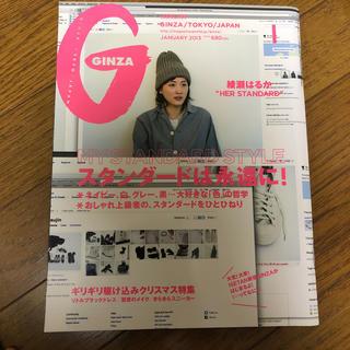 マガジンハウス - GINZA (ギンザ) 2013年 01月号