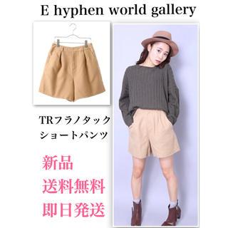 E hyphen world gallery - 【新品】イーハイフンワールドギャラリー  TRフラノタックショートパンツ