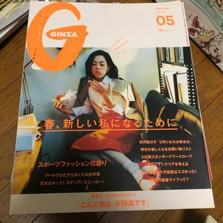 マガジンハウス - GINZA (ギンザ) 2014年 05月号