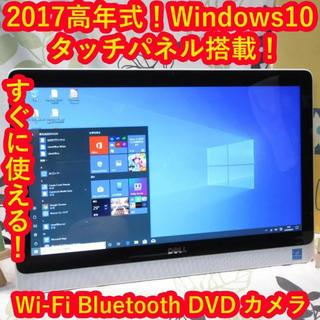 DELL - 2017高年式!Win10!DELL/4コア/省スペース/HD1T/カメラ
