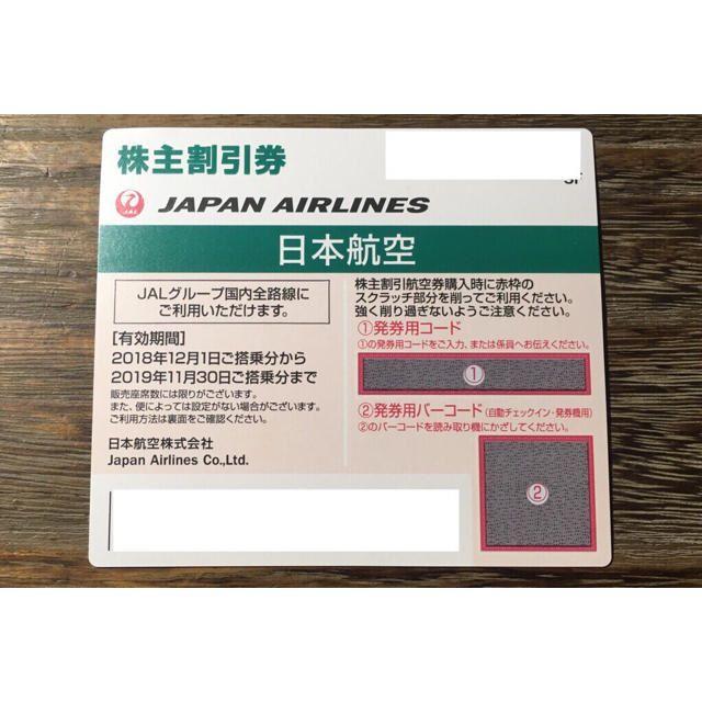 JAL(日本航空)(ジャル(ニホンコウクウ))のJAL 株主優待券 3枚(有効期限2019年11月30日)1012 チケットの乗車券/交通券(その他)の商品写真