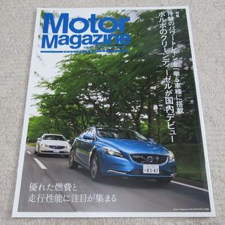 ボルボ(Volvo)の■冊子■ Motor Magazine ボルボのクリーンディーゼルが国内デビュー(カタログ/マニュアル)