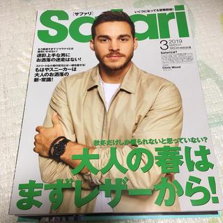 マガジンハウス - Safari (サファリ) 2019年 03月号