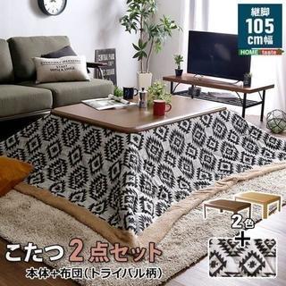 家具調こたつ 長方形型☆2段階調節の継ぎ脚タイプ☆こたつ布団2点セット