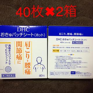 ディーエイチシー(DHC)の【新品⭐️未開封】DHC おきゅパッチシート(ホット)(その他)