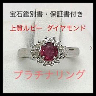 鑑定済み 上質 ルビー  ダイヤモンド プラチナ リング 宝石鑑別書 保証書付き(リング(指輪))