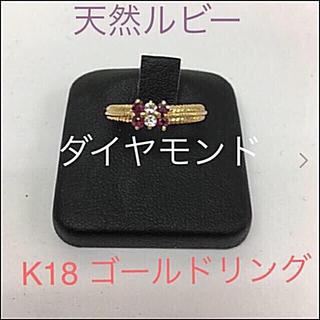 天然ルビー ダイヤモンド K18 ゴールドリング 指輪(リング(指輪))