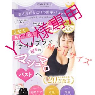 【新品】シンデレラ マシュマロリッチナイトブラ Mサイズ 新品(ブラ)