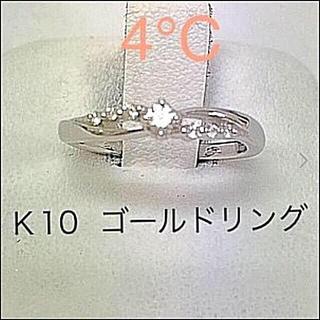 鑑定済み 正規品 4°C K10 ゴールドリング 指輪(リング(指輪))