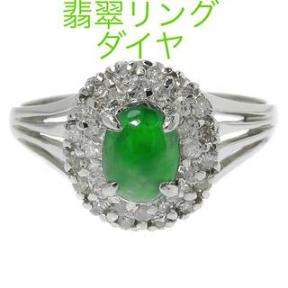 ヒスイリング★ ダイヤモンド 計0.17ct ・指輪 Pt900プラチナ(リング(指輪))