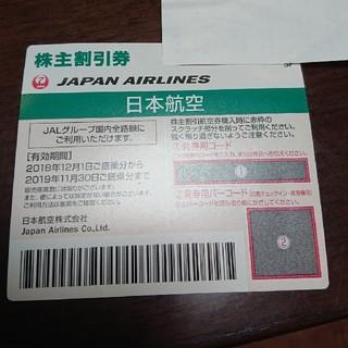 JAL 株主優待券 フレッドさん専用(その他)