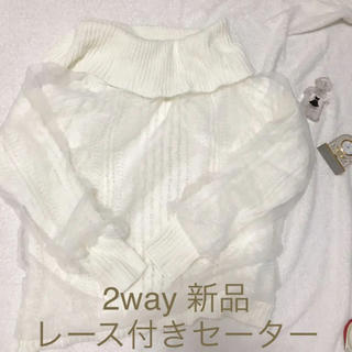 MERCURYDUO - 新品 ニット 2way  セーター 白 ホワイト
