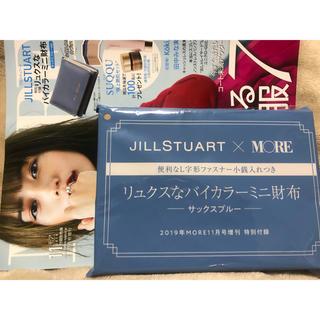 ジルスチュアート(JILLSTUART)のMORE 2019年11月号ジルスチュアート財布(ファッション)