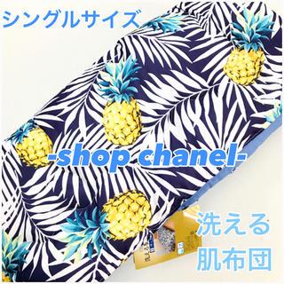 しまむら - 新品■洗える肌布団 ビーチ ヤシ パイナップル柄/シングルサイズ