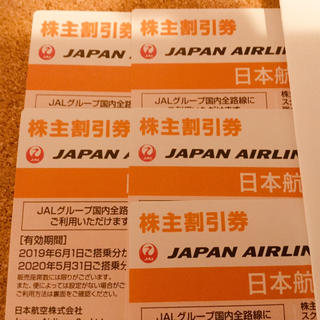 JAL(日本航空) - JAL 株主優待券 5枚セット