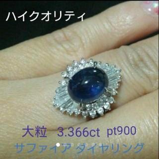 ハイクオリティ☆大粒3.366ct サファイアダイヤリング pt900(リング(指輪))