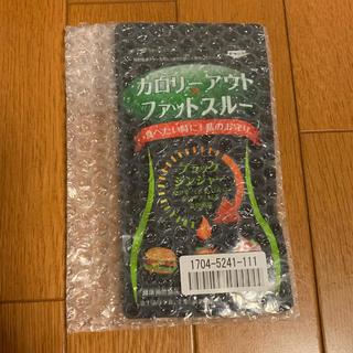 ニッセン(ニッセン)の○プリネコ姫さま専用○カロリーアウトファットスルー(ダイエット食品)