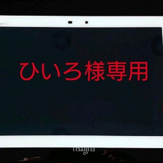 フジツウ(富士通)のdocomo★富士通F- 03Gタブレット★ARROWSTab(タブレット)