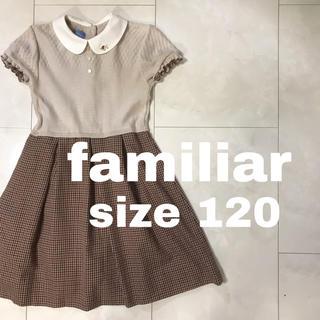 familiar - familiar ワンピース 120
