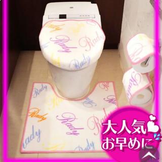 レディー(Rady)のRadyウォシュレットタイプ トイレ3点セット・未開封(トイレマット)
