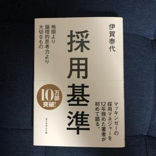 ダイヤモンド社 - 採用基準