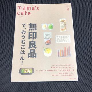ムジルシリョウヒン(MUJI (無印良品))のmama's cafe(vol.21)(料理/グルメ)
